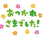 message_otsukaresama